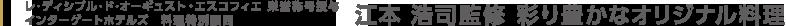 札幌パークホテル総料理長 江本 浩司監修 彩り豊かなオリジナル料理