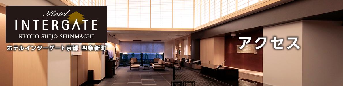 ホテルインターゲート京都 四条新町 アクセス
