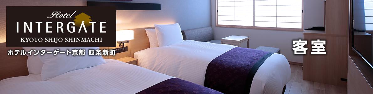 ホテルインターゲート京都 四条新町 客室